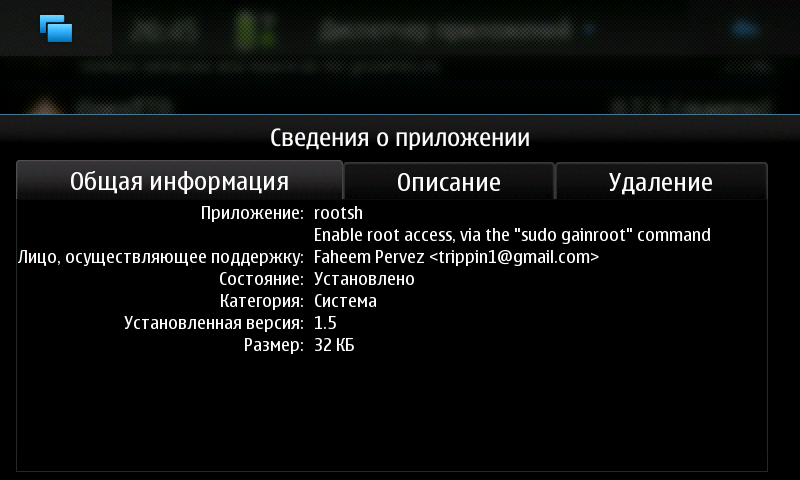 rootsh enable Nokia N900