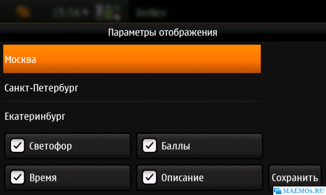 yandex-traffic-widget - Виджет для Яндекс.Пробки для Nokia N900