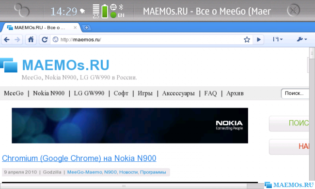 Chromium (Google Chrome) на Nokia N900
